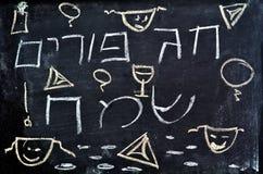 Día de fiesta judío de Purim imagenes de archivo