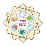 Día de fiesta judío de la pascua judía, pascua judía Seder ilustración del vector