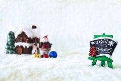 Día de fiesta de la decoración de la Navidad con Santa Claus y el muñeco de nieve en sno Foto de archivo libre de regalías