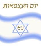 Día de la Independencia del estado de Israel El 69.o aniversario La inscripción en hebreo Yom Azzmaut Ilustración del vector Imagen de archivo