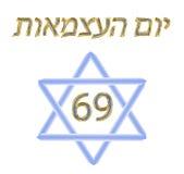 Día de la Independencia del estado de Israel El 69.o aniversario La inscripción en hebreo Yom Azzmaut Ilustración del vector Foto de archivo libre de regalías