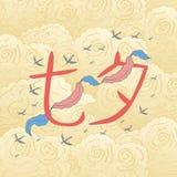 Día de tarjetas del día de San Valentín chino Festival del doble siete Día de fiesta de 17 August Chinese Cuento, leyenda Mano de libre illustration