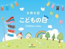 Día del ` s de los niños libre illustration