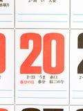 Día japonés del equinoccio vernal fotografía de archivo