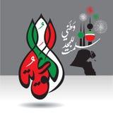 Día nacional de Kuwait ilustración del vector