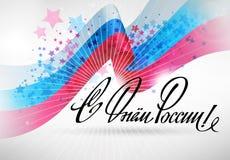 Día Rusia del 12 de junio Fotos de archivo