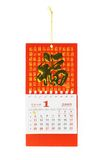 Días de fiesta del calendario chino 2009 y del Año Nuevo Imágenes de archivo libres de regalías