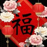 Dístico feliz da lanterna cor-de-rosa chinesa e da mola da flor da peônia do relevo do ouro retro do ano novo ilustração stock