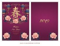 Dístico feliz da lanterna 2019 retro chinesa e da mola da flor da peônia do projeto da tampa do calendário do ano novo ilustração do vetor
