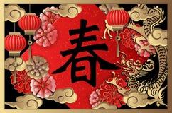 Dístico feliz da nuvem retro chinesa e da mola da lanterna da flor do dragão do relevo do ouro do ano novo ilustração stock