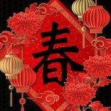 Dístico feliz da nuvem retro chinesa e da mola da lanterna da flor da peônia do relevo do vermelho do ouro do ano novo ilustração stock