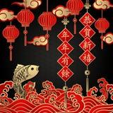 Dístico vermelho chinês e lanterna felizes da mola da nuvem de onda dos peixes do relevo do ouro retro do ano novo ilustração do vetor