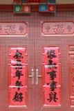 Dísticos e Marte do festival de mola na porta vermelha em China imagens de stock