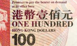 Dólares de Hong-Kong Foto de archivo