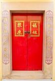 Dörr av den kinesiska relikskrin Royaltyfria Bilder