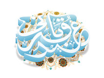3D Arabic Calligraphy for Eid-Al-Adha Mubarak. 3D Arabic Calligraphy Text Eid-E-Qurbani on floral pattern for Muslim Community, Festival of Sacrifice, Eid-Al Stock Photos