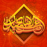 3D Arabic calligraphy for Eid-Al-Adha. Royalty Free Stock Image