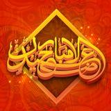 3D Arabic calligraphy for Eid-Al-Adha. Royalty Free Stock Image