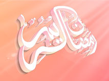 3D arabic calligraphy for Ramadan Kareem celebration. 3D arabic calligraphy text Ramazan Kareem (Ramadan Kareem) on shiny abstract background for holy month of Royalty Free Stock Photos
