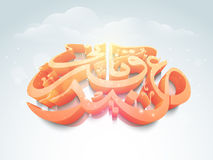 3D Arabic calligraphy text for Eid-Al-Adha celebration. Royalty Free Stock Images