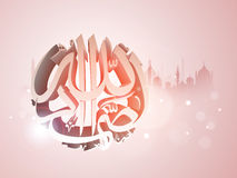 3D Arabic Calligraphy of Wish for Islamic Festivals. 3D Arabic Islamic Calligraphy of Wish (Dua) Allahus Samad (Allah is Eternal) on Mosque silhouetted glossy Stock Photography