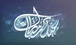 3D Arbic Islamic Calligraphy for Eid celebration. Glossy 3D Arabic Islamic Calligraphy of text Eid Mubarak on stars decorated shiny blue background Stock Photo