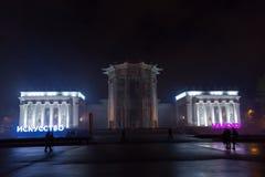 ` D'art de ` de pavillon, Russie, Moscou, centre d'exposition Photographie stock libre de droits