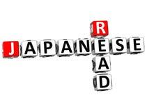3D Czyta Japońskiego Crossword Zdjęcia Stock