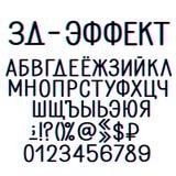 3d effect cyrillic  alphabet. Royalty Free Stock Photography
