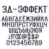 3d effect cyrillisch alfabet Royalty-vrije Stock Fotografie