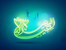 3D Eid庆祝的绿色阿拉伯文本 免版税图库摄影