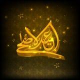 3D Eid AlAdha庆祝的阿拉伯书法文本 免版税库存照片