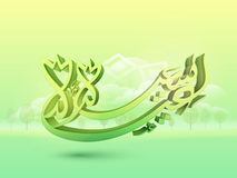 3D Green Arabic Calligraphy for Eid celebration. 3D Green Arabic Islamic Calligraphy of text Eid-E-Saeed on beautiful cloudy nature background for Muslim Stock Photos