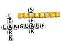 3D Hiszpańskiego języka Crossword Obraz Royalty Free