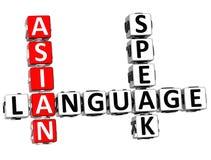3D Hiszpańskiego języka Crossword ilustracji