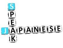 3D Mówją Japońskiego Crossword Obrazy Stock