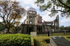 Dôme de bombe atomique Photographie stock libre de droits