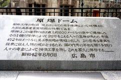 Dôme de bombe atomique Photos libres de droits
