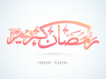 3D pink Arabic text for Ramadan Mubarak celebration. 3D pink Arabic Islamic calligraphy of text Ramadan Mubarak on shiny background for Muslim community Stock Photo