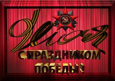 Открытка 3Д праздник 9 мая. 3d postcard may 9 made in 3d editor photoshop, the St. George ribbon is hand-drawn on the tablet 9 may and Royalty Free Stock Photo