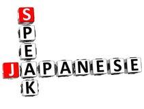 3D Speak Japanese Crossword Stock Photo