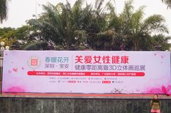 3D stereoscopic painting exhibition, witty and interesting. In Shenzhen, China Royalty Free Stock Photos
