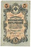 Da nota de banco muito velha do russo Foto de Stock Royalty Free
