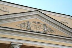 Dachboden von großem Gostiny Dvor und das Logo von ihm Stockfotografie