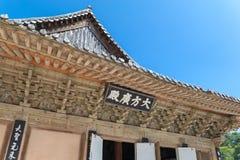 Daeungjeon, η κύρια αίθουσα λατρείας, εθνικός θησαυρός 290 στην πόλη Yangsan στοκ εικόνα
