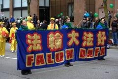 dafa日falun游行帕特里克s st 库存照片