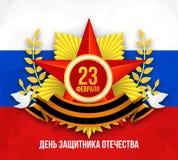 Dag av den ryska armén Vektormilitär23 februari vykort eller affisch med den stjärnautmärkelsen och flaggan vektor illustrationer