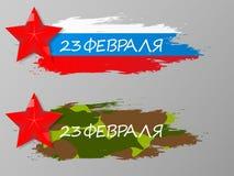 Dag av försvararefäderneslandet Sovjetiska och ryska arméer för dagen Royaltyfri Foto