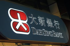 Dah Sing Bank Hong Kong. Dah Sing Bank. Dah Sing Bank is a bank based in Hong Kong with around 70 branches in Hong Kong, Macau and China Royalty Free Stock Photos