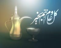 Dallah árabe con la taza de café y caligrafía árabe Imagenes de archivo